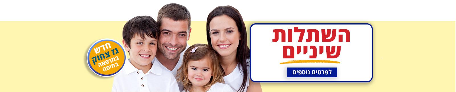 השתלות שיניים מרפאות דר מירו
